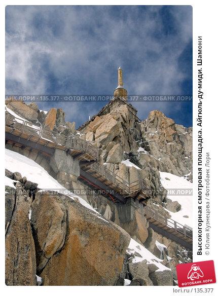 Купить «Высокогорная смотровая площадка. Айгюль-ду-миди. Шамони», фото № 135377, снято 16 июня 2007 г. (c) Юлия Кузнецова / Фотобанк Лори