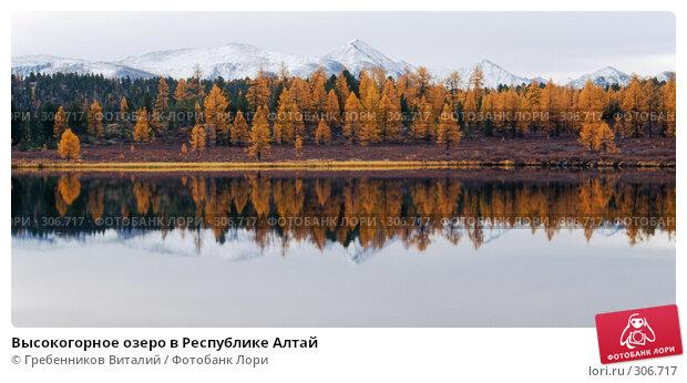 Высокогорное озеро в Республике Алтай, фото № 306717, снято 24 июля 2017 г. (c) Гребенников Виталий / Фотобанк Лори