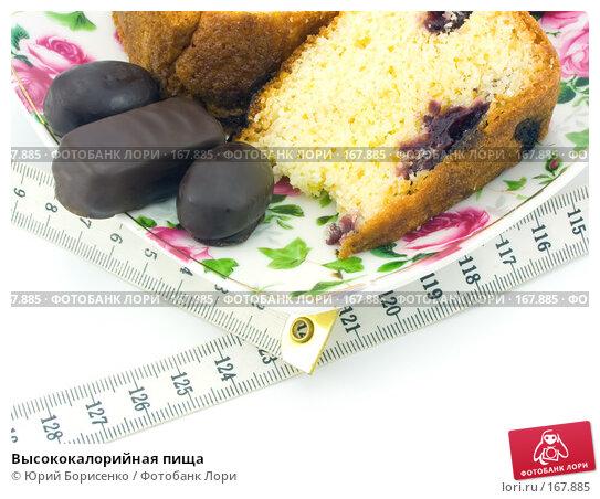 Высококалорийная пища, фото № 167885, снято 6 января 2008 г. (c) Юрий Борисенко / Фотобанк Лори
