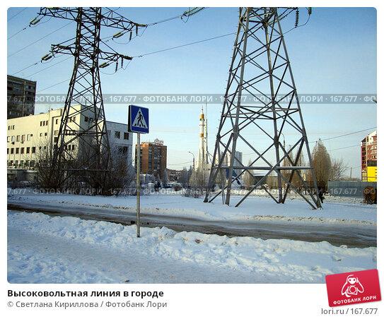 Высоковольтная линия в городе, фото № 167677, снято 6 января 2008 г. (c) Светлана Кириллова / Фотобанк Лори