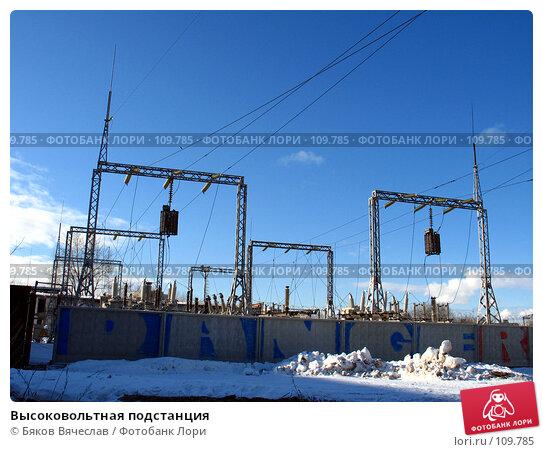 Высоковольтная подстанция, фото № 109785, снято 25 марта 2007 г. (c) Бяков Вячеслав / Фотобанк Лори