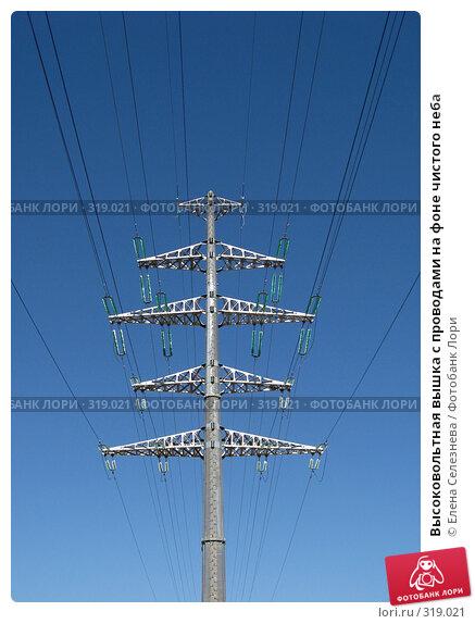 Высоковольтная вышка с проводами на фоне чистого неба, фото № 319021, снято 11 июня 2008 г. (c) Елена Селезнева / Фотобанк Лори
