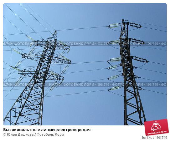 Высоковольтные линии электропередач, фото № 196749, снято 1 января 2003 г. (c) Юлия Дашкова / Фотобанк Лори