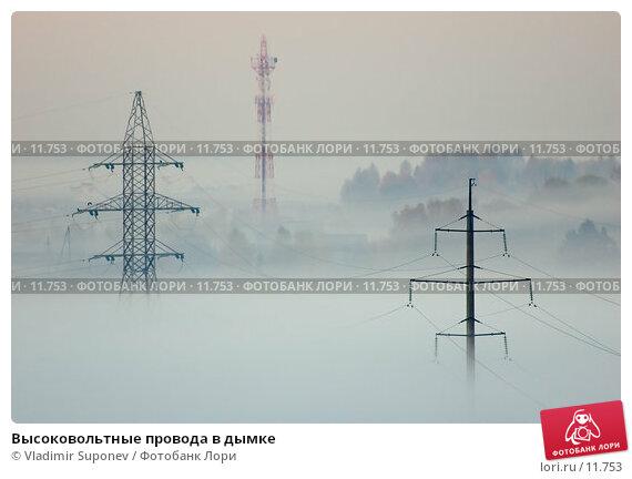 Высоковольтные провода в дымке, фото № 11753, снято 9 октября 2005 г. (c) Vladimir Suponev / Фотобанк Лори