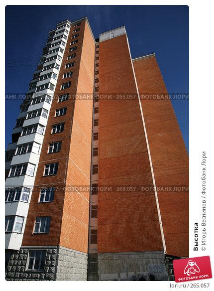 Купить «Высотка», фото № 265057, снято 23 апреля 2008 г. (c) Игорь Веснинов / Фотобанк Лори