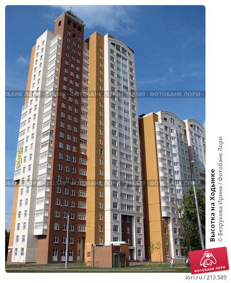 Высотка на Ходынке, фото № 213589, снято 30 июля 2007 г. (c) Безрукова Ирина / Фотобанк Лори