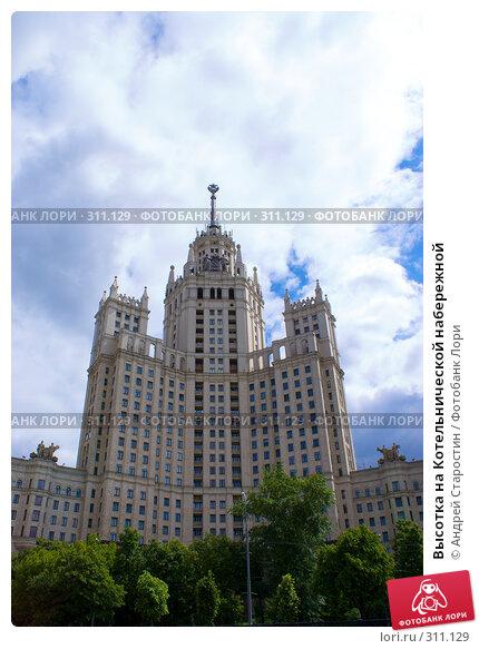 Купить «Высотка на Котельнической набережной», фото № 311129, снято 1 июня 2008 г. (c) Андрей Старостин / Фотобанк Лори