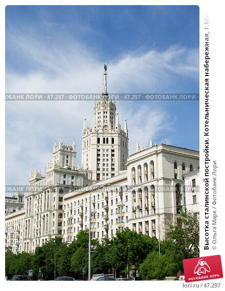 Высотка сталинской постройки. Котельническая набережная, г.Москва, фото № 47297, снято 24 мая 2007 г. (c) Ольга Марк / Фотобанк Лори