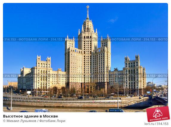 Купить «Высотное здание в Москве», фото № 314153, снято 20 марта 2018 г. (c) Михаил Лукьянов / Фотобанк Лори