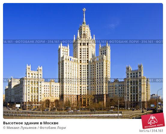 Высотное здание в Москве, фото № 314161, снято 25 октября 2016 г. (c) Михаил Лукьянов / Фотобанк Лори