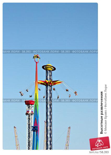 Высотные развлечения, фото № 58393, снято 6 июня 2007 г. (c) Михаил Браво / Фотобанк Лори
