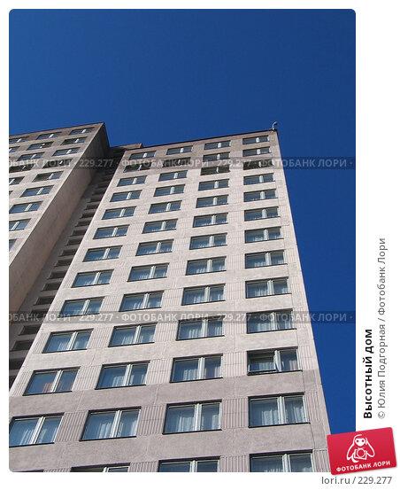 Купить «Высотный дом», фото № 229277, снято 15 марта 2008 г. (c) Юлия Селезнева / Фотобанк Лори