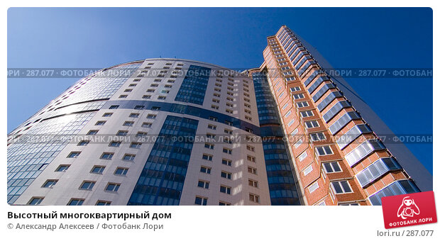Высотный многоквартирный дом, эксклюзивное фото № 287077, снято 16 мая 2008 г. (c) Александр Алексеев / Фотобанк Лори