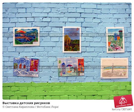 Выставка детских рисунков, иллюстрация № 307641 (c) Светлана Кириллова / Фотобанк Лори