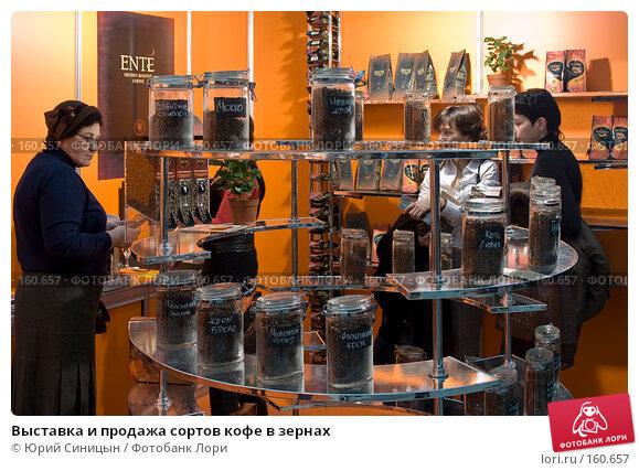 Выставка и продажа сортов кофе в зернах, фото № 160657, снято 1 декабря 2007 г. (c) Юрий Синицын / Фотобанк Лори