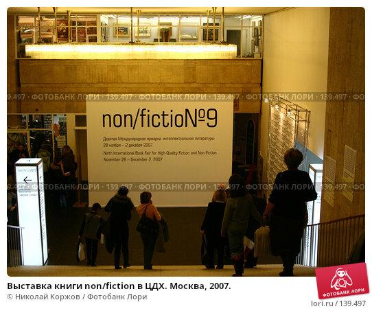Выставка книги non/fiction в ЦДХ. Москва, 2007., фото № 139497, снято 1 декабря 2007 г. (c) Николай Коржов / Фотобанк Лори