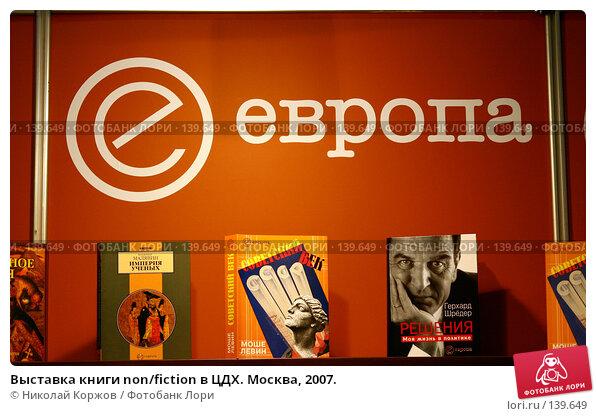 Выставка книги non/fiction в ЦДХ. Москва, 2007., фото № 139649, снято 1 декабря 2007 г. (c) Николай Коржов / Фотобанк Лори
