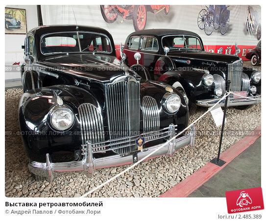Выставка ретроавтомобилей (2011 год). Редакционное фото, фотограф Андрей Павлов / Фотобанк Лори