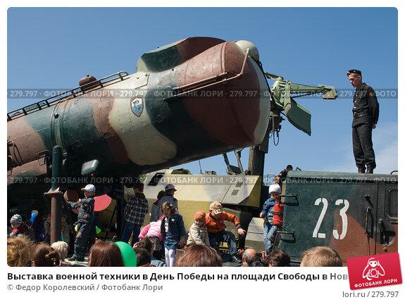 Выставка военной техники в День Победы на площади Свободы в Новороссийске, фото № 279797, снято 9 мая 2008 г. (c) Федор Королевский / Фотобанк Лори