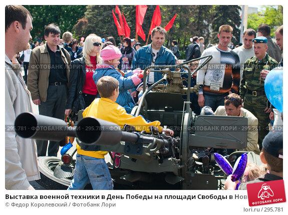 Выставка военной техники в День Победы на площади Свободы в Новороссийске-2008, фото № 295781, снято 9 мая 2008 г. (c) Федор Королевский / Фотобанк Лори