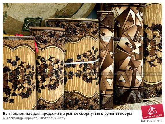 Купить «Выставленные для продажи на рынке свёрнутые в рулоны ковры», фото № 82913, снято 12 сентября 2007 г. (c) Александр Чураков / Фотобанк Лори
