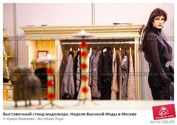 Купить «Выставочный стенд модельера. Неделя Высокой Моды в Москве», эксклюзивное фото № 222233, снято 25 марта 2007 г. (c) Ирина Мойсеева / Фотобанк Лори