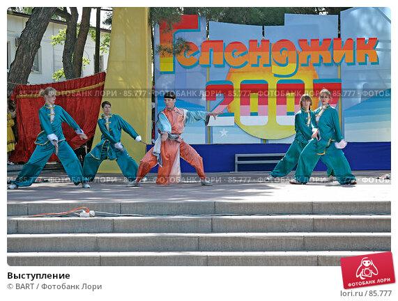 Купить «Выступление», фото № 85777, снято 10 июня 2007 г. (c) BART / Фотобанк Лори