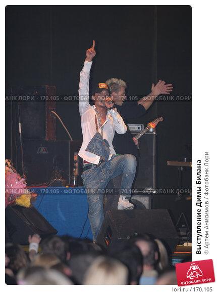 Выступление Димы Билана, фото № 170105, снято 23 января 2007 г. (c) Артём Анисимов / Фотобанк Лори