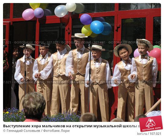 Выступление хора мальчиков на открытии музыкальной школы в Г. Краснокаменске, фото № 107021, снято 1 сентября 2007 г. (c) Геннадий Соловьев / Фотобанк Лори