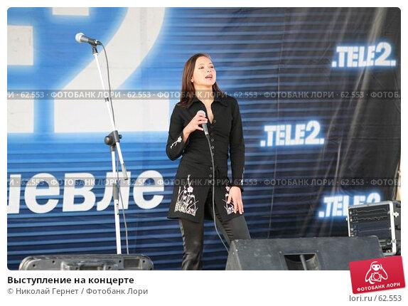 Выступление на концерте, фото № 62553, снято 13 мая 2007 г. (c) Николай Гернет / Фотобанк Лори