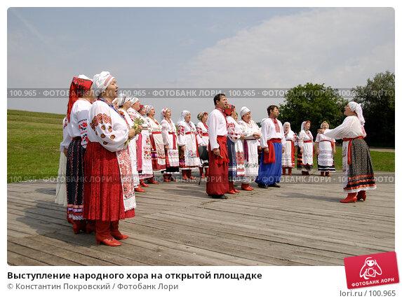 Выступление народного хора на открытой площадке, фото № 100965, снято 19 августа 2007 г. (c) Константин Покровский / Фотобанк Лори