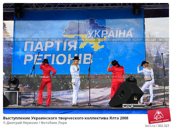 Выступление Украинского творческого коллектива Ялта 2008, эксклюзивное фото № 302321, снято 2 мая 2008 г. (c) Дмитрий Неумоин / Фотобанк Лори