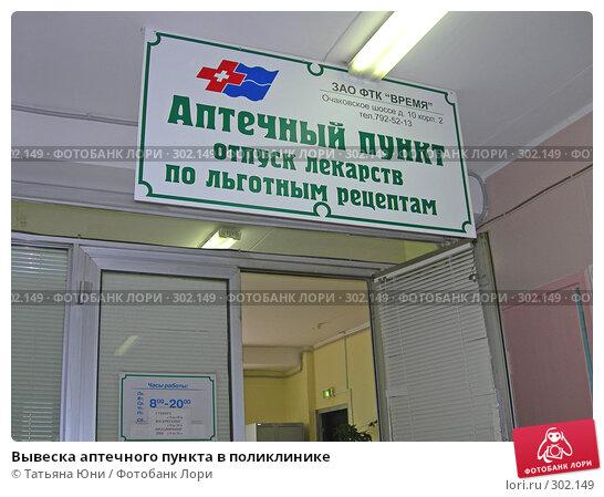 Вывеска аптечного пункта в поликлинике, эксклюзивное фото № 302149, снято 28 мая 2008 г. (c) Татьяна Юни / Фотобанк Лори