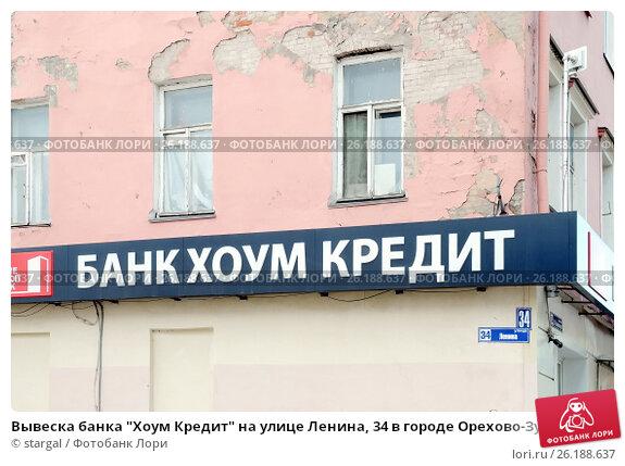 хоум кредит на московской
