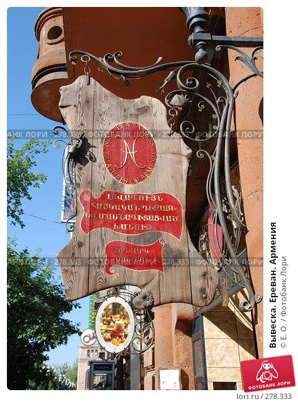 Вывеска. Ереван. Армения, фото № 278333, снято 2 мая 2008 г. (c) Екатерина Овсянникова / Фотобанк Лори