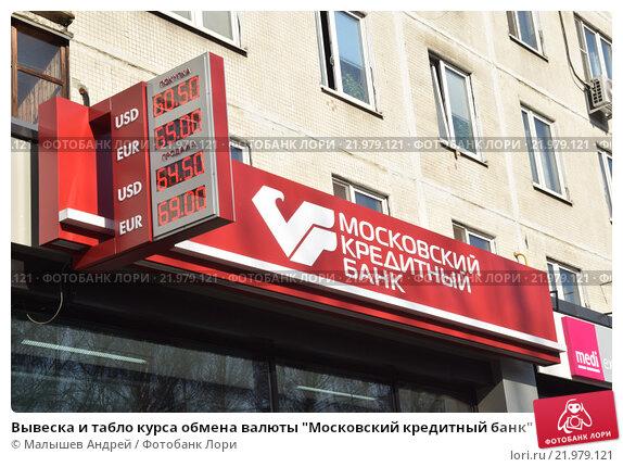 Мкб банк продажа валюты