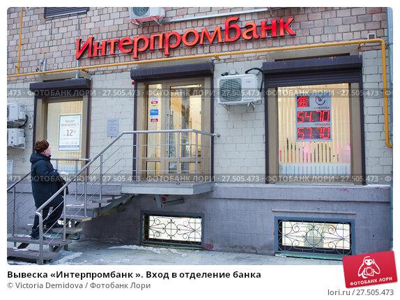 Вывеска «Интерпромбанк ». Вход в отделение банка (2018 год). Редакционное фото, фотограф Victoria Demidova / Фотобанк Лори