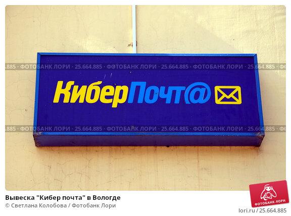 Знакомства вологде почта в