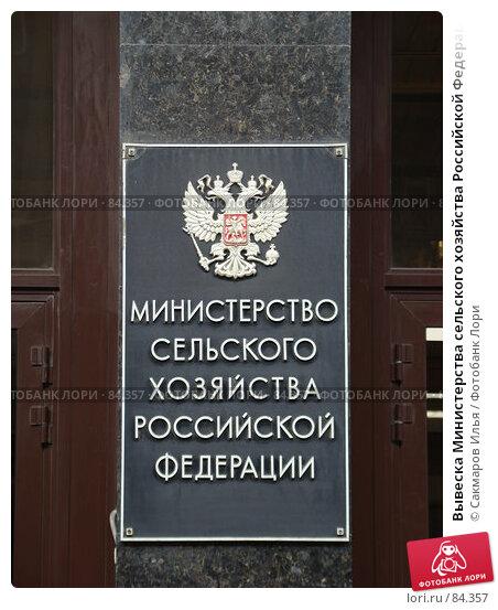 Вывеска Министерства сельского хозяйства Российской Федерации, фото № 84357, снято 16 сентября 2007 г. (c) Сакмаров Илья / Фотобанк Лори