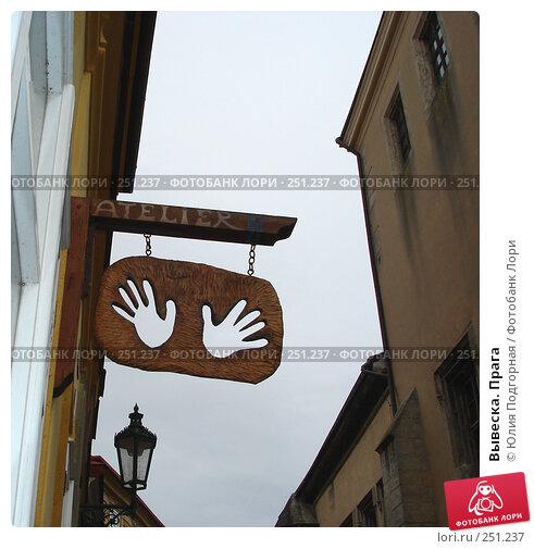 Вывеска. Прага, фото № 251237, снято 16 марта 2008 г. (c) Юлия Селезнева / Фотобанк Лори