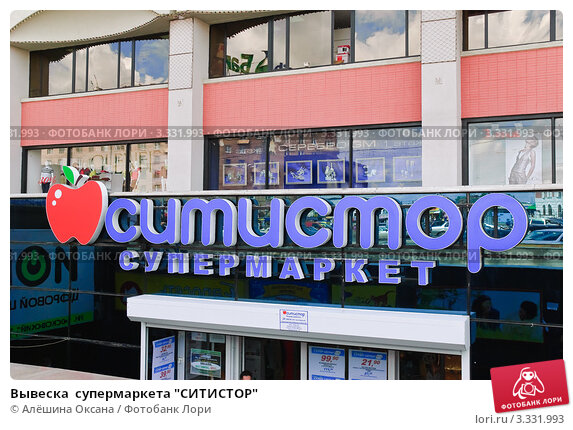 Ситистор Сеть Магазинов Официальный Сайт