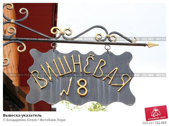 Вывеска-указатель, эксклюзивное фото № 332869, снято 20 июня 2008 г. (c) Бондаренко Олеся / Фотобанк Лори