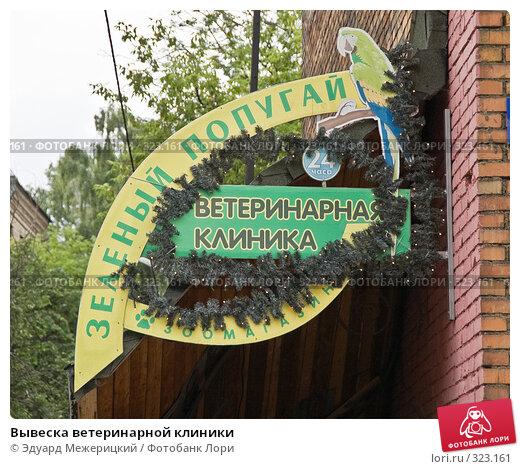 Вывеска ветеринарной клиники, фото № 323161, снято 15 июня 2008 г. (c) Эдуард Межерицкий / Фотобанк Лори