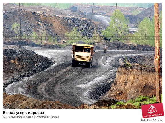 Купить «Вывоз угля с карьера», фото № 54537, снято 10 мая 2007 г. (c) Лукьянов Иван / Фотобанк Лори