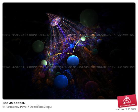 Взаимосвязь, иллюстрация № 251949 (c) Parmenov Pavel / Фотобанк Лори