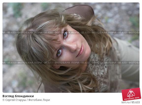 Взгляд блондинки, фото № 85633, снято 18 августа 2007 г. (c) Сергей Старуш / Фотобанк Лори