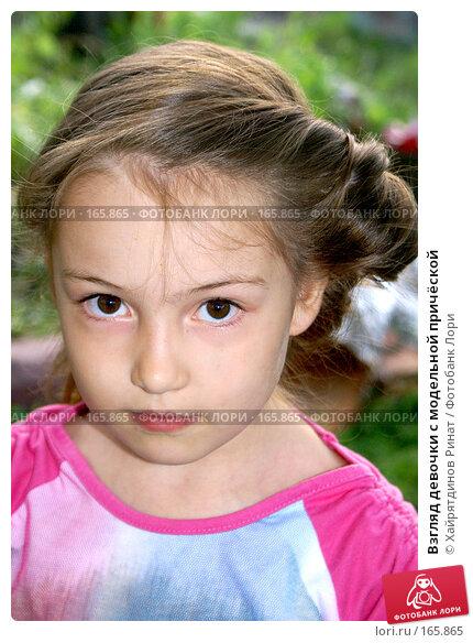 Взгляд девочки с модельной причёской, фото № 165865, снято 29 июня 2007 г. (c) Хайрятдинов Ринат / Фотобанк Лори