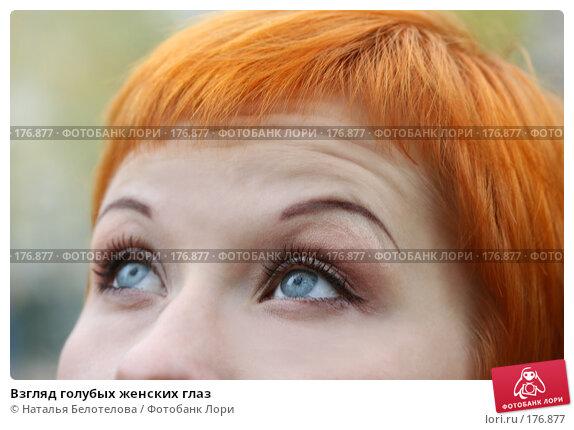 Взгляд голубых женских глаз, фото № 176877, снято 13 октября 2007 г. (c) Наталья Белотелова / Фотобанк Лори