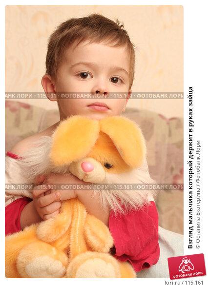 Взгляд мальчика который держит в руках зайца, фото № 115161, снято 5 ноября 2007 г. (c) Останина Екатерина / Фотобанк Лори