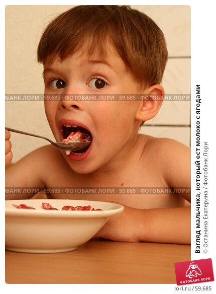 Взгляд мальчика, который ест молоко с ягодами, фото № 59685, снято 8 июля 2007 г. (c) Останина Екатерина / Фотобанк Лори